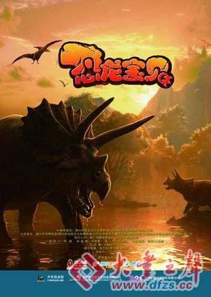 电影《恐龙宝贝》海报.
