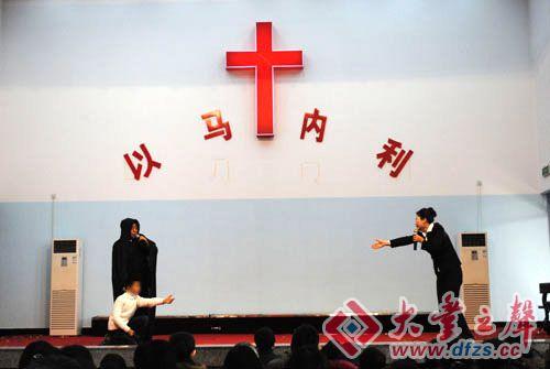大丰教堂小品《爱的呼唤》.-大丰基督教堂举行圣诞节文艺演出