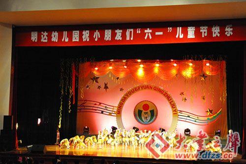 明达幼儿园从舞台布置