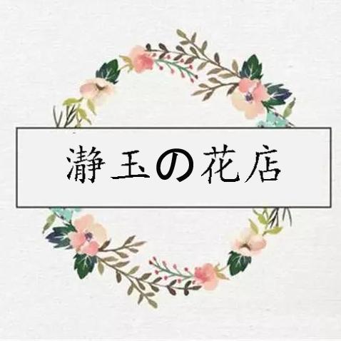 瀞玉の花店