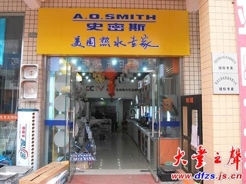 热水器产品和专业服务