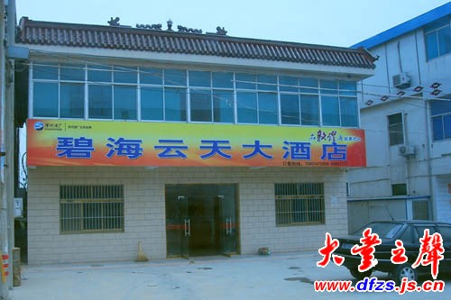 王港闸碧海云天大酒店是当地知名大酒店,感谢他们的辛勤付出.